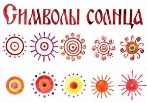 символы солнца для росписи яиц