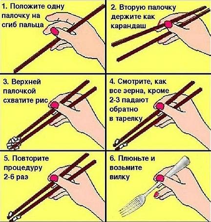 как пользоваться палочками