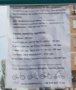условия проката велосипедов