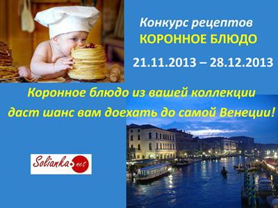 Кулинарный конкурс Коронное блюдо